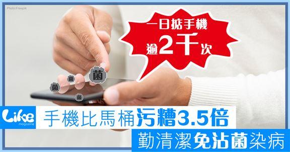 手機比馬桶污糟3.5倍                  勤清潔免沾菌染病