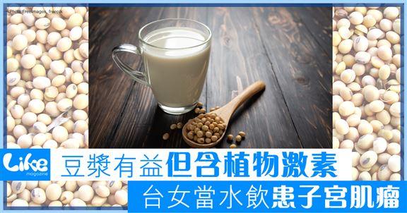 豆漿有益但含植物激素              台女當水飲患子宮肌瘤