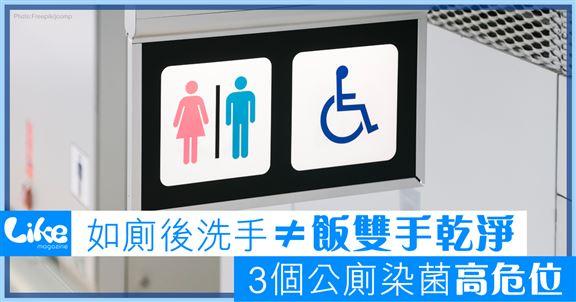 如廁後洗手≠雙手乾淨                                3個公廁染菌高危位