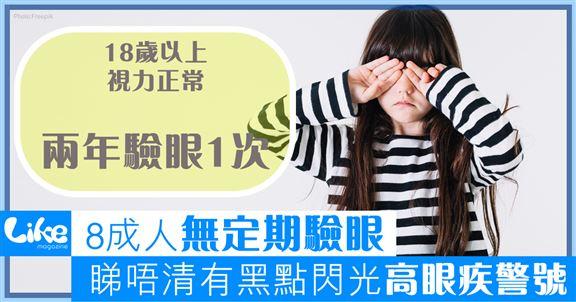8成人無定期驗眼         睇唔清有黑點閃光眼疾警號