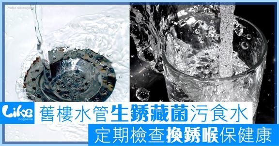 舊樓水管生銹藏菌污染食水                    定期檢查換銹喉保健康