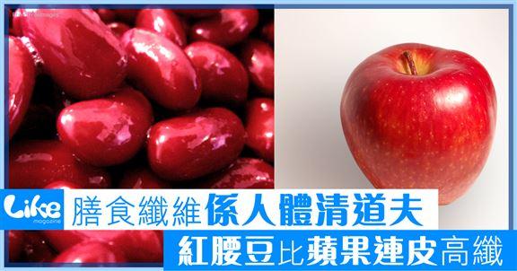 膳食纖維係人體清道夫                              紅腰豆比蘋果連皮更多纖維