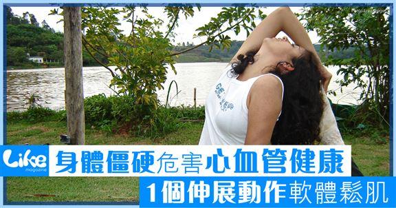 身體僵硬危害心血管健康         1個伸展動作軟體鬆肌