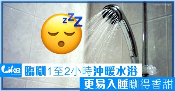 臨瞓1至2小時沖暖水浴          更易入睡瞓得香甜