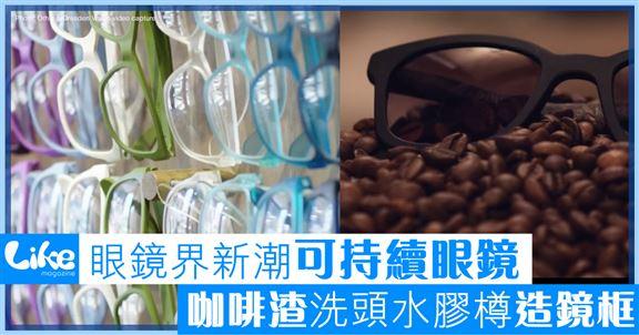 眼鏡界新潮可持續眼鏡咖啡渣洗頭水樽造鏡框