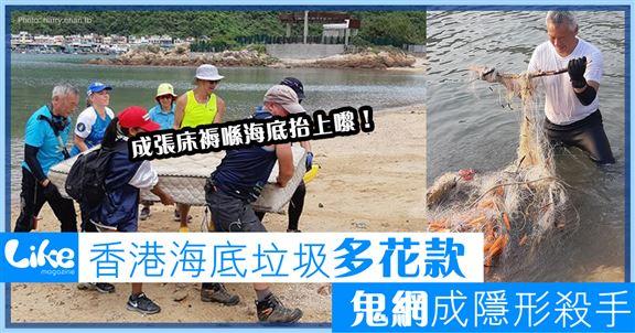 香港海底垃圾多花款   鬼網成隱形殺手