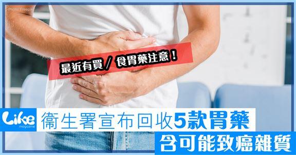 衞生署宣布回收5款胃藥含可能致癌雜質