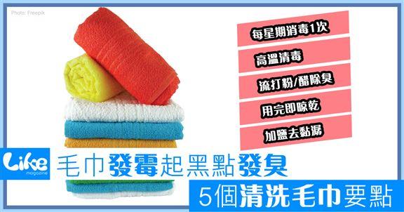 毛巾發霉起黑點發臭5個清洗毛巾要點