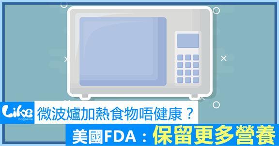 微波爐加熱食物唔健康?  美國FDA:保留更多營養