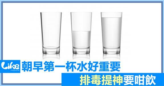 晨早起床飲杯水  應該刷牙前定後?