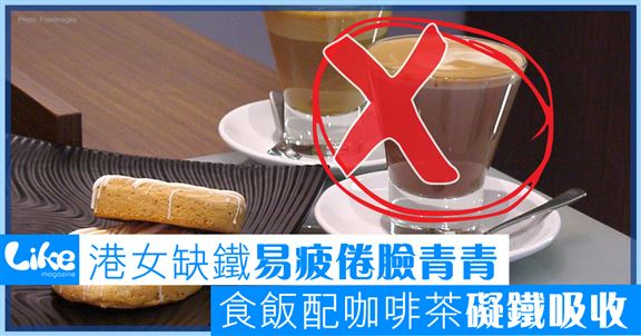 港女缺鐵易疲倦臉青青食飯配茶啡影響鐵吸收