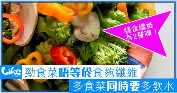 勁食菜唔等於食夠纖維              多食菜記住要多喝水