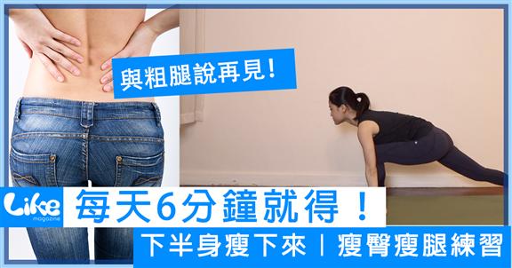 每天6分鐘就得! 下半身瘦下來!瘦臀瘦腿練習