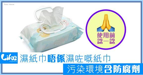 濕紙巾唔係濕咗嘅紙巾              污染環境含防腐劑