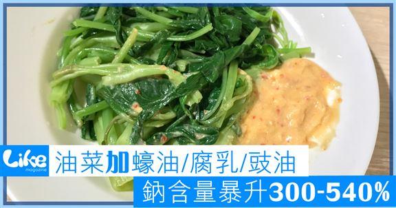 油菜加蠔油/腐乳/豉油                               鈉含量暴升300-540%