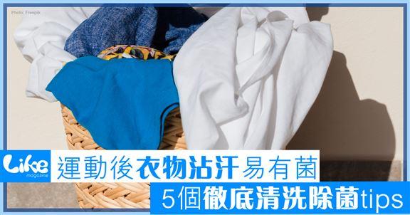 運動後衣物沾汗易有菌5個徹底清洗除菌tips