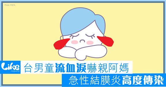 台男童流血淚嚇壞阿媽急性結膜炎高度傳染