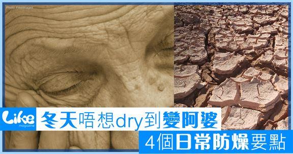 冬天唔想dry到變阿婆                               4個日常防燥要點