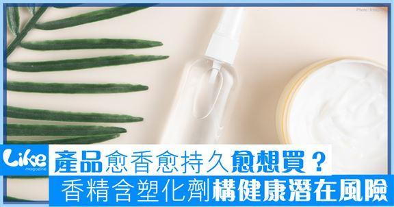 產品愈香愈持久愈想買                              香精含塑化劑構健康潛在風險