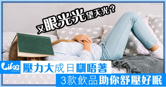 壓力大成日瞓唔著                        3款飲品助你舒壓好眠