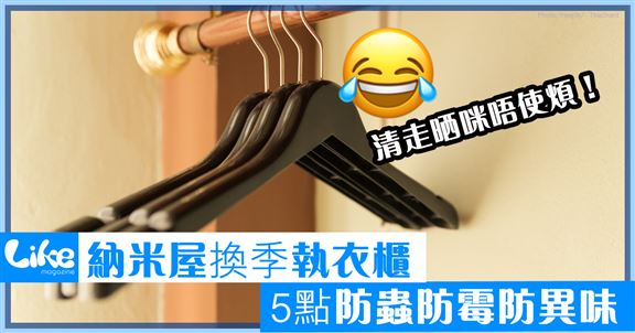 納米屋換季執衣櫃5要點防蟲防霉防異味