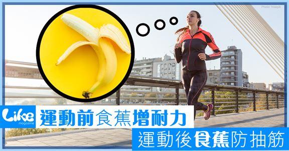 運動前食蕉增耐力                        運動後食蕉防抽筋