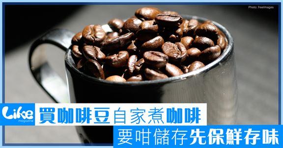 買咖啡豆自家煮咖啡                   要咁儲存先保鮮存味