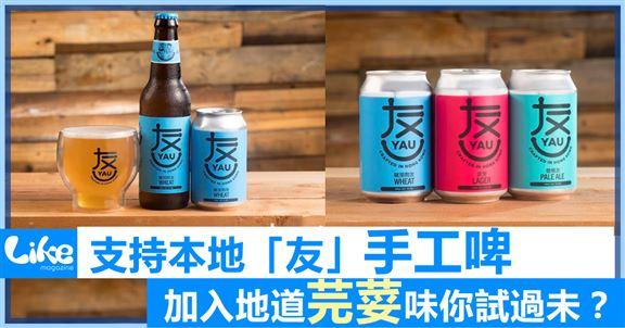 支持本地「友」手工啤酒  加入地道芫荽味你試過未?|
