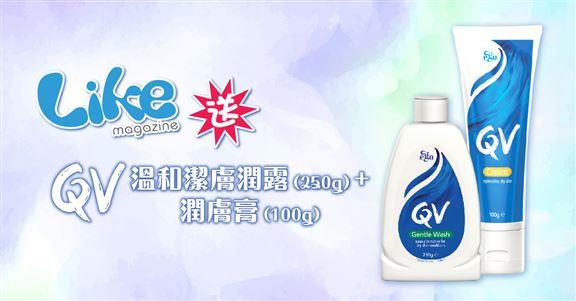 送「QV溫和潔膚潤露 + 潤膚膏」【結果公佈】