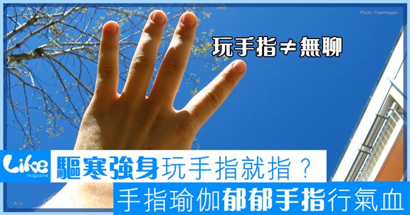 驅寒強身玩手指就得?              手指瑜伽郁郁手指行氣血