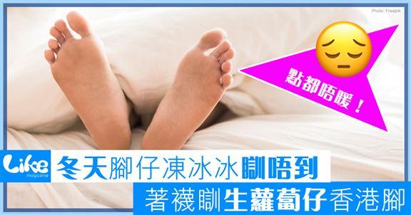 冬天腳仔凍冰冰瞓唔到                              著襪瞓生蘿蔔仔香港腳