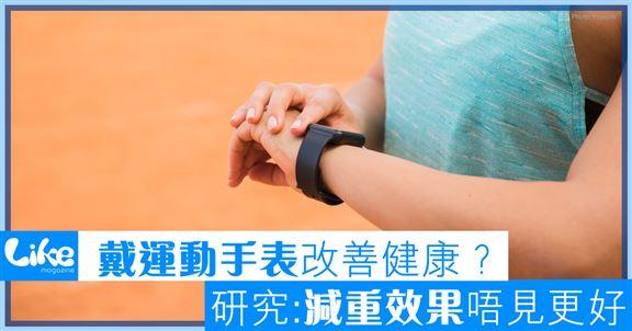 戴運動手表改善健康?                    研究:減肥效果唔見更好