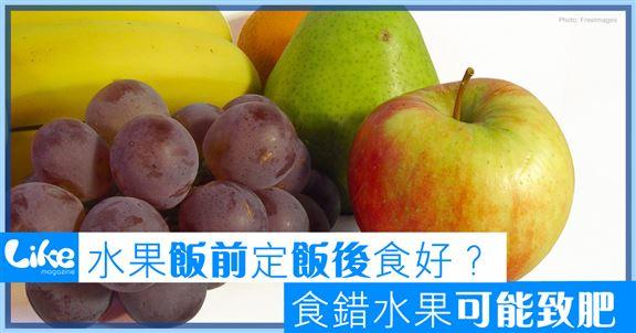 水果飯前定飯後食好?                              食錯水果可能致肥