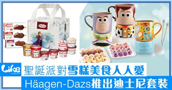 聖誕派對雪糕美食人人愛         Häagen-Dazs推出迪士尼套裝