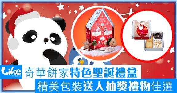 奇華餅家特色聖誕禮盒                              精美包裝送人抽獎禮物佳選