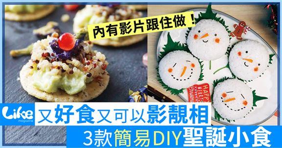 好味 X 影相靚!3 款簡易聖誕 DIY 小食
