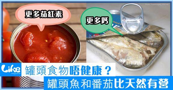 罐頭食物唔健康?                        罐頭魚和番茄比天然食物更有營