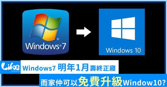 Windows7 明年1月壽終正寢 而家仲可以免費升級Window10?