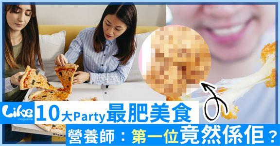 10大Party最肥美食  營養師:第一位竟然係佢?