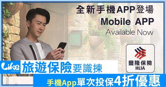 結合金融科技 為客戶打造嶄新投保體驗 | 旅遊保險 優惠 手機App