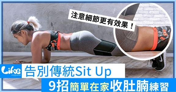 告別傳統Sit up   9 招在家運動火速收腹