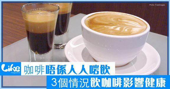 咖啡唔係人人啱飲                        3個情況飲咖啡影響健康