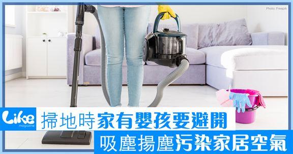掃地時家中嬰孩要避開              吸塵機揚塵污染家居空氣