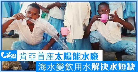 肯亞首座太陽能水廠   海水變飲用水解決水短缺