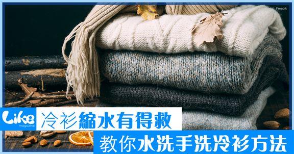 冷衫縮水有得救             教你水洗手洗冷衫方法