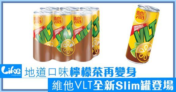 地道口味檸檬茶再變身維他VLT全新Slim罐登場