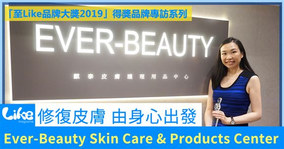 2019至Like皮膚護理品牌大獎 - Ever-Beauty Skin Care & Products Center