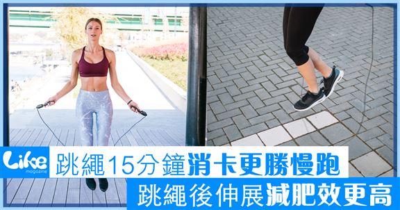 跳繩15分鐘消卡更勝慢跑跳繩後伸展減肥效更高