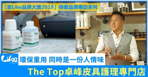 2019至Like皮具護理品牌大獎 - 卓峰皮具護理專門店