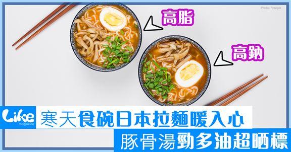 寒天食碗日本拉麵暖入心                         豚骨湯勁多油超晒標
